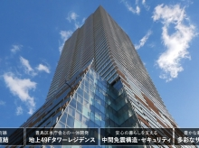 Brillia Tower池袋